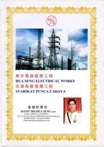 Hua Seng Elevtrical Works